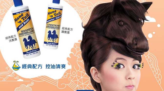 crazy asian mane n tail shampoo and conditioner ad
