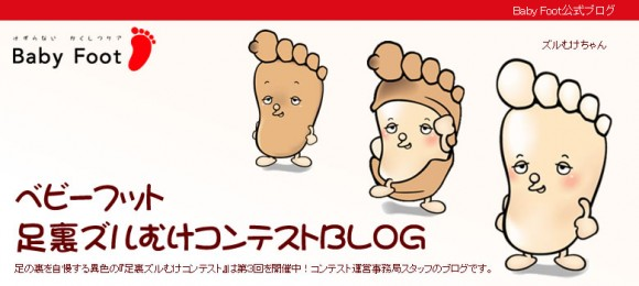 baby foot japan wtf is this